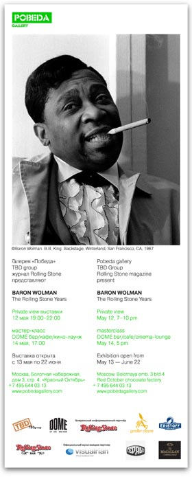 Baron_Wolman_invitation.jpg